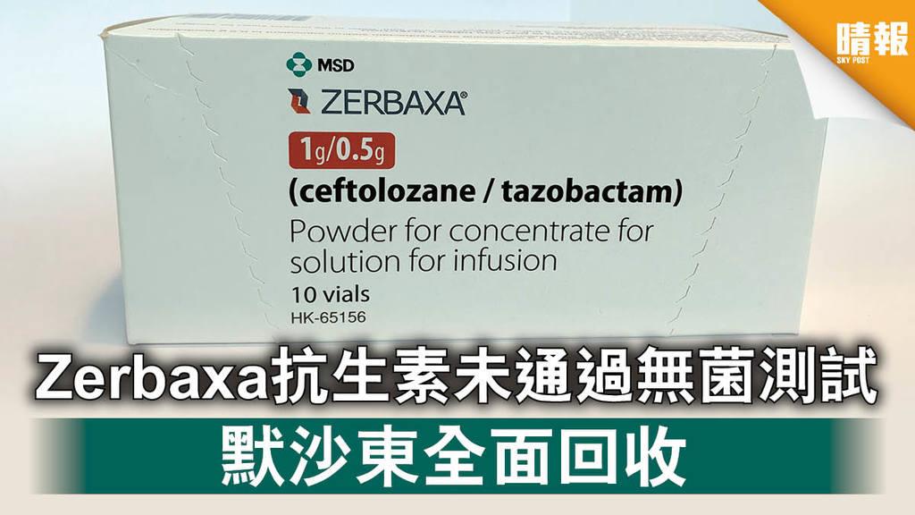 新冠肺炎│Zerbaxa抗生素未通過無菌測試 默沙東全面回收