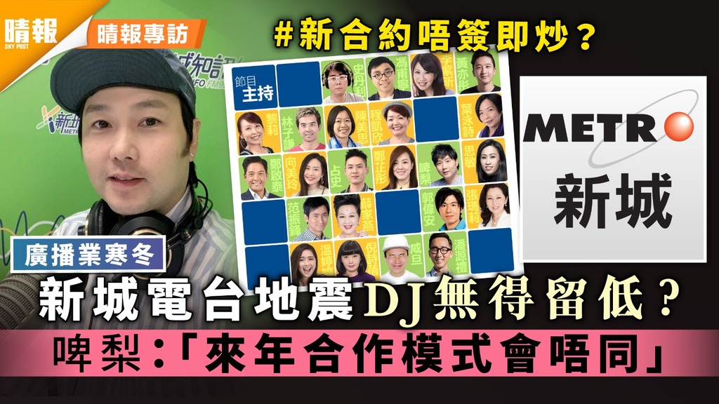 廣播業寒冬│新城電台地震DJ無得留低? 啤梨:「來年合作模式會唔同」