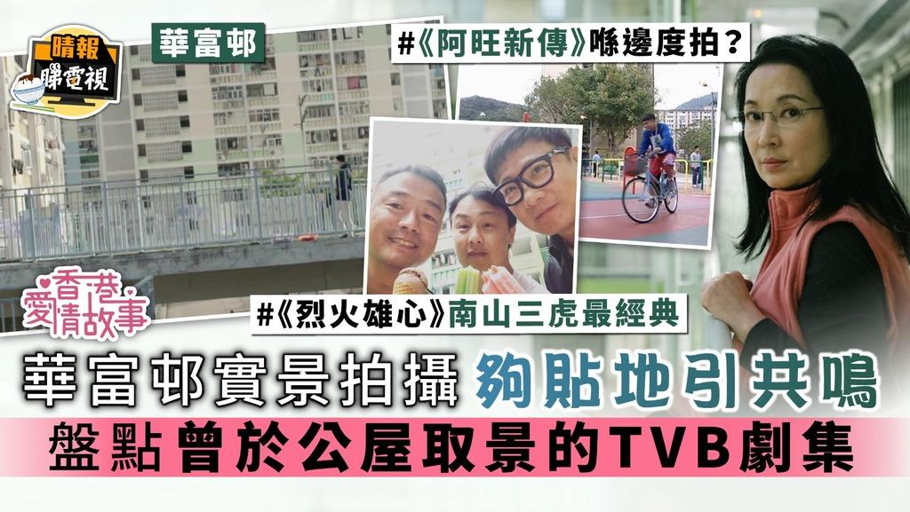 香港愛情故事|華富邨實景拍攝夠貼地引共鳴 盤點曾於公屋取景的TVB劇集