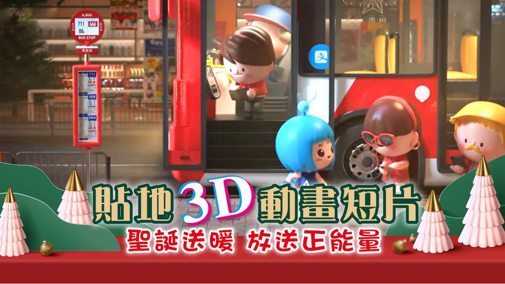 「貼地3D動畫短片 聖誕送暖 放送正能量」