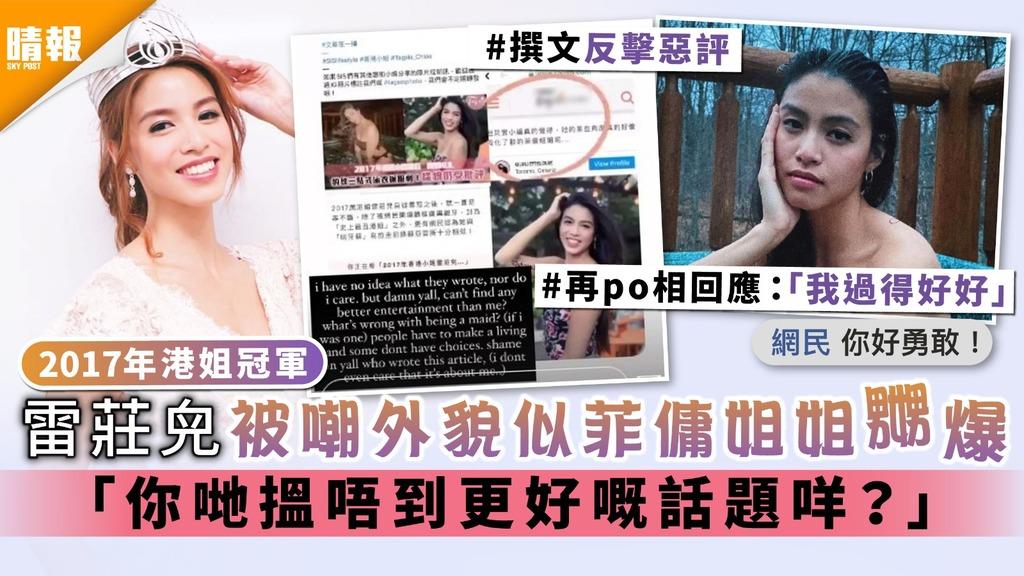 2017年港姐冠軍|雷莊𠒇被嘲外貌似菲傭姐姐嬲爆 「你哋搵唔到更好嘅話題咩?」