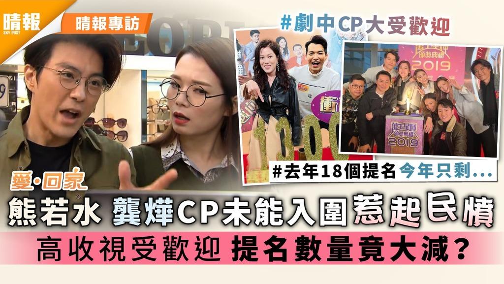 《愛回家》熊若水龔燁CP未能入圍惹起民憤 高收視受歡迎 提名數量竟然大減?