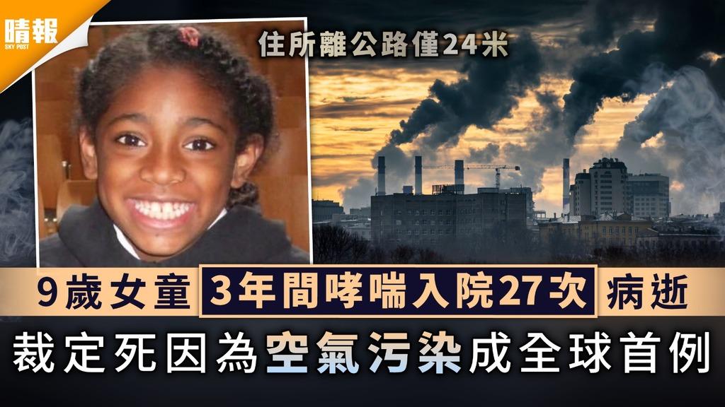 空氣污染|9歲女童3年間哮喘入院27次病逝 裁定死因為空氣污染成全球首例