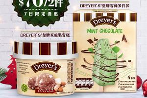 【超市優惠】百佳超級市場一連7日聖誕雪糕優惠!DREYER'S全新皇牌雪條/家庭裝雪糕$70兩盒