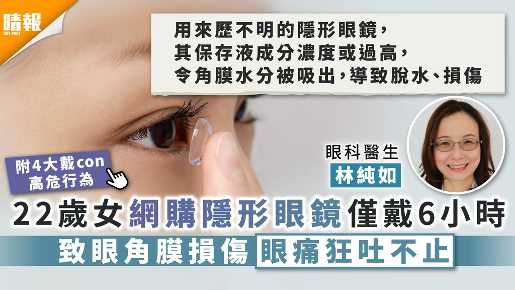戴con須知 22歲女網購隱形眼鏡戴6小時 眼角膜整塊破皮眼痛至狂吐不止  附4大戴con高危行為