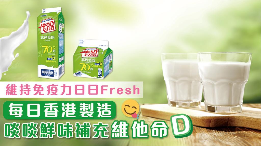 維持免疫力日日Fresh 每日香港製造 啖啖鮮味補充維他命D