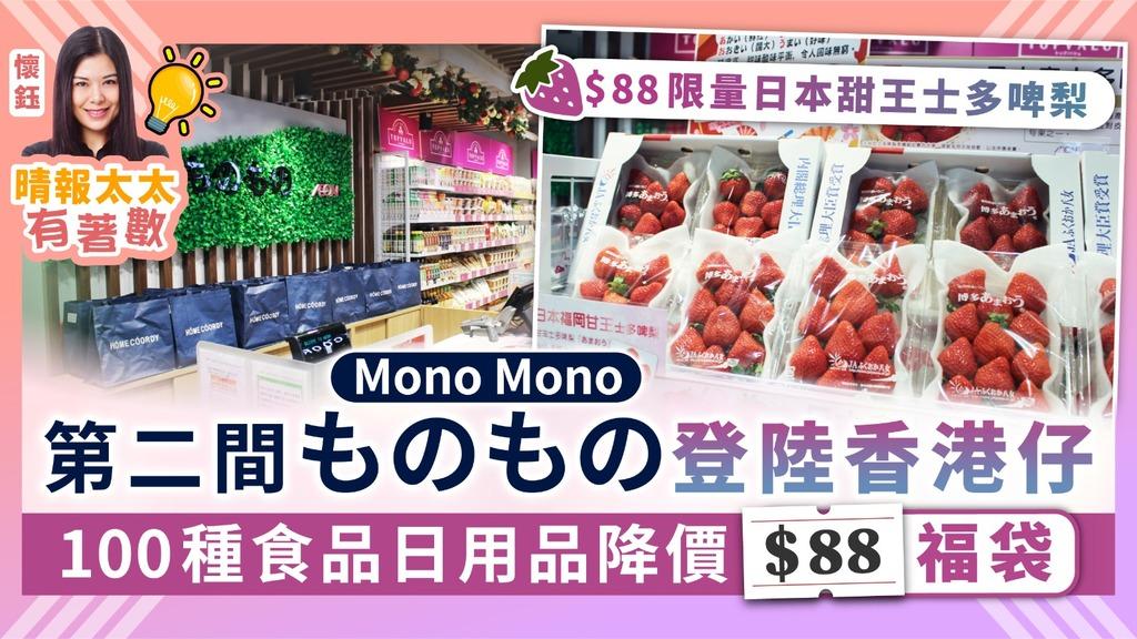 聖誕消費│第二間ものもの Mono Mono登陸香港仔 100種食品日用品降價$88福袋