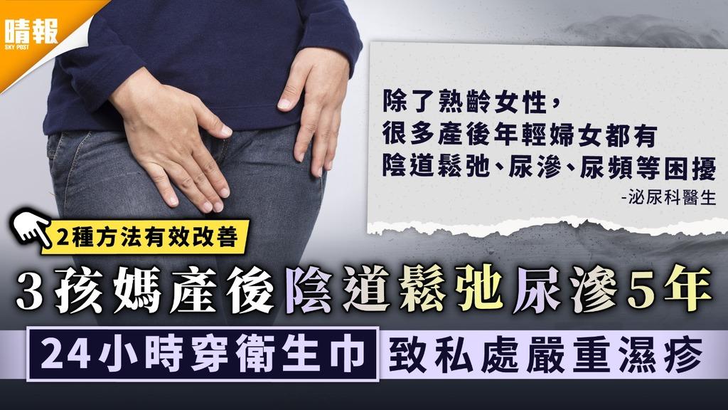 女性健康|3孩媽產後陰道鬆弛尿滲5年 24小時穿衛生巾致私處嚴重濕疹【2種方法有效改善】