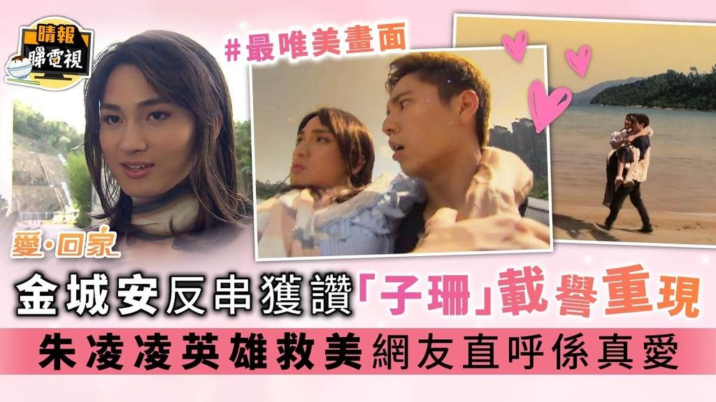 《愛回家》金城安反串獲讚「子珊」載譽重現 朱凌凌英雄救美網友直呼係真愛