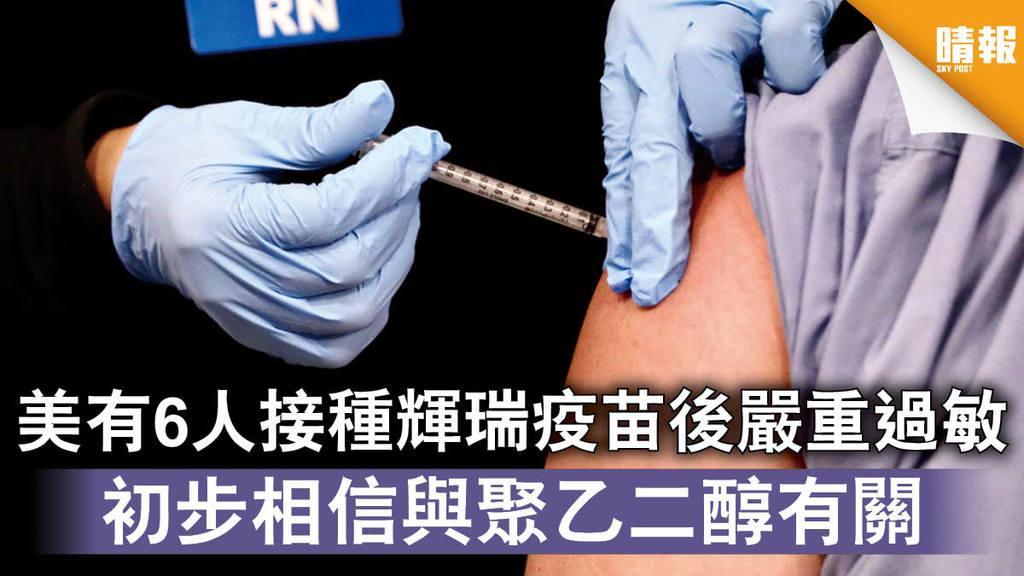 新冠疫苗|美有6人接種輝瑞疫苗後嚴重過敏 初步相信與聚乙二醇有關