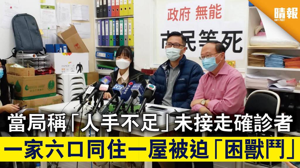 新冠肺炎 當局稱「人手不足」未接走確診者 一家六口同住一屋被迫「困獸鬥」