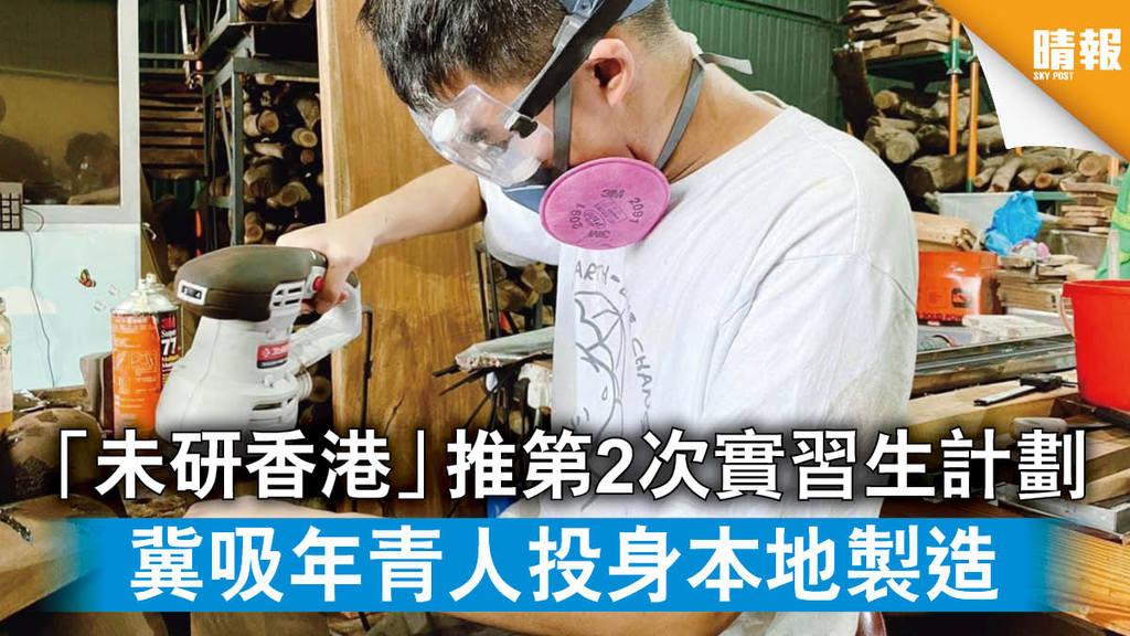 本地製造|「未研香港」推第2次實習生計劃 冀吸年青人投身本地製造