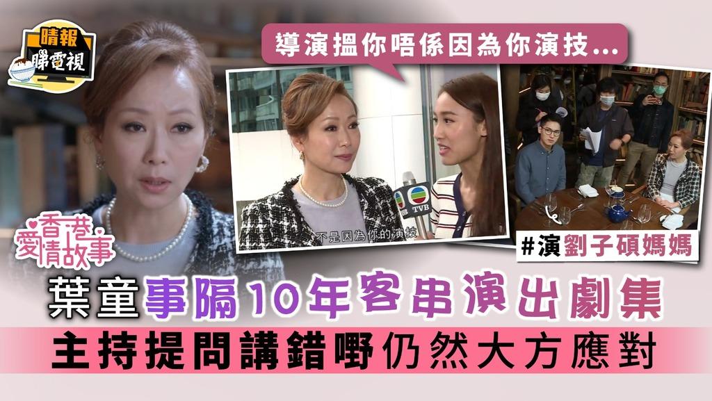 香港愛情故事│葉童事隔10年客串演出劇集 主持提問講錯嘢仍然大方應對