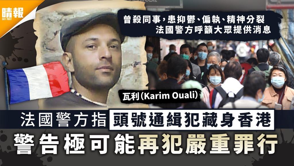 市民注意│法國警方指頭號通緝犯藏身香港 警告極可能再犯嚴重罪行