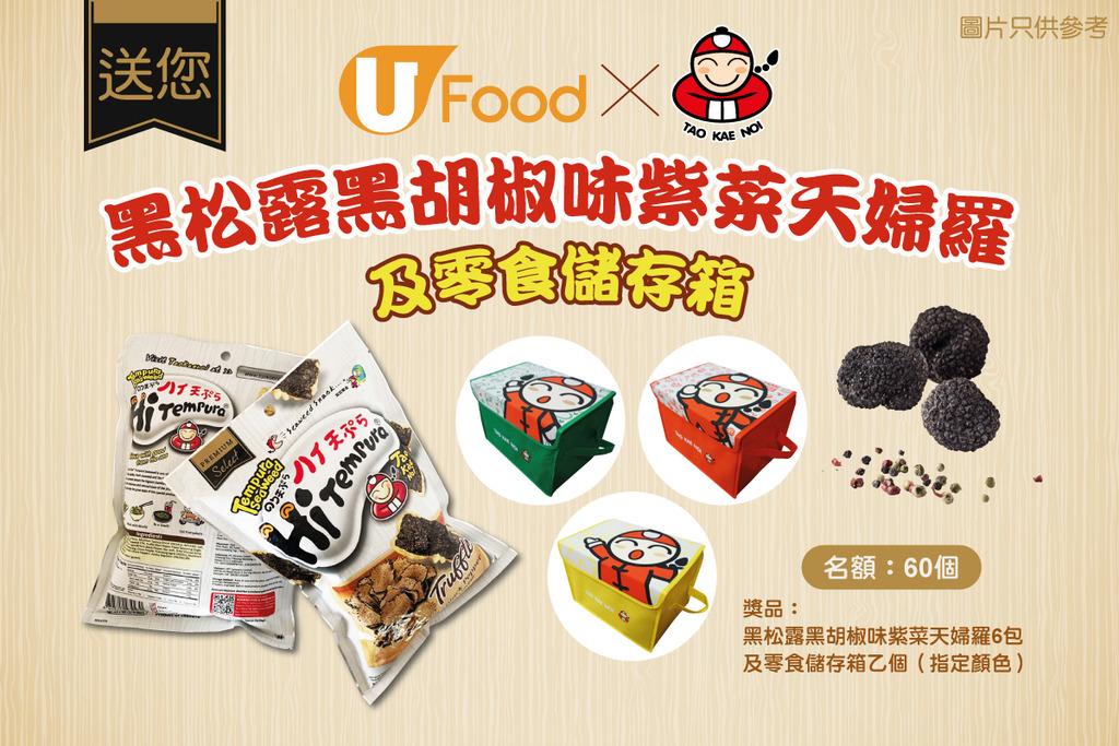 U Food X 小老板紫菜 送您黑松露黑胡椒味紫菜天婦羅及零食儲存箱