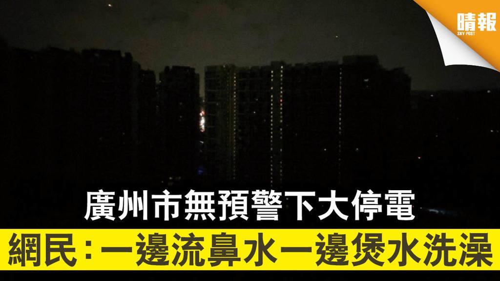 用電高峰|廣州市無預警下大停電 網民:一邊流鼻水一邊煲水洗澡