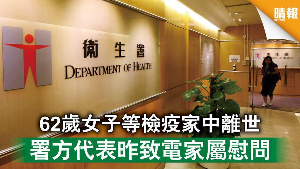 新冠肺炎|62歲女子等檢疫家中離世 署方代表昨致電家屬慰問