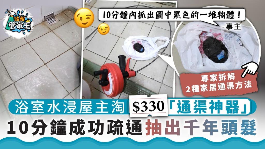 浴室去水︳浴室水浸網民淘$330「通渠神器」 10分鐘成功疏通抽出千年頭髮