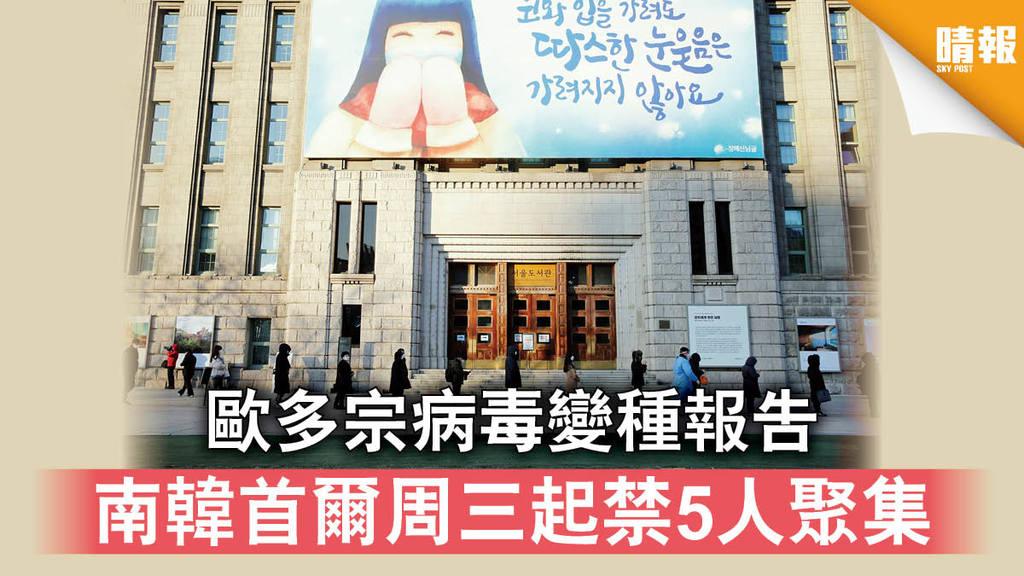 新冠肺炎 歐多宗病毒變種報告 南韓首爾周三起禁5人聚集