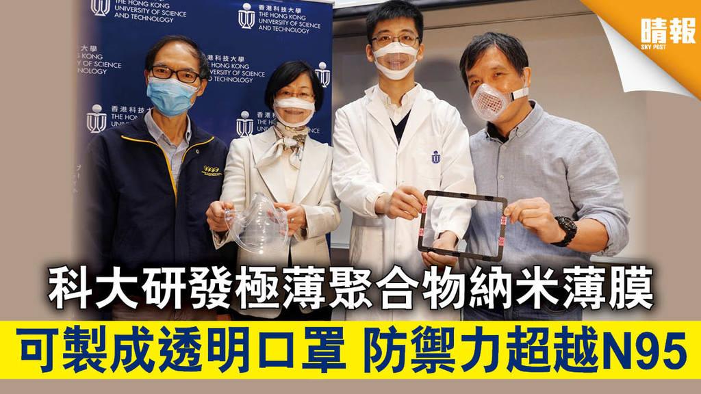 新冠肺炎|科大研發極薄聚合物納米薄膜 可製成透明口罩 防禦力超越N95