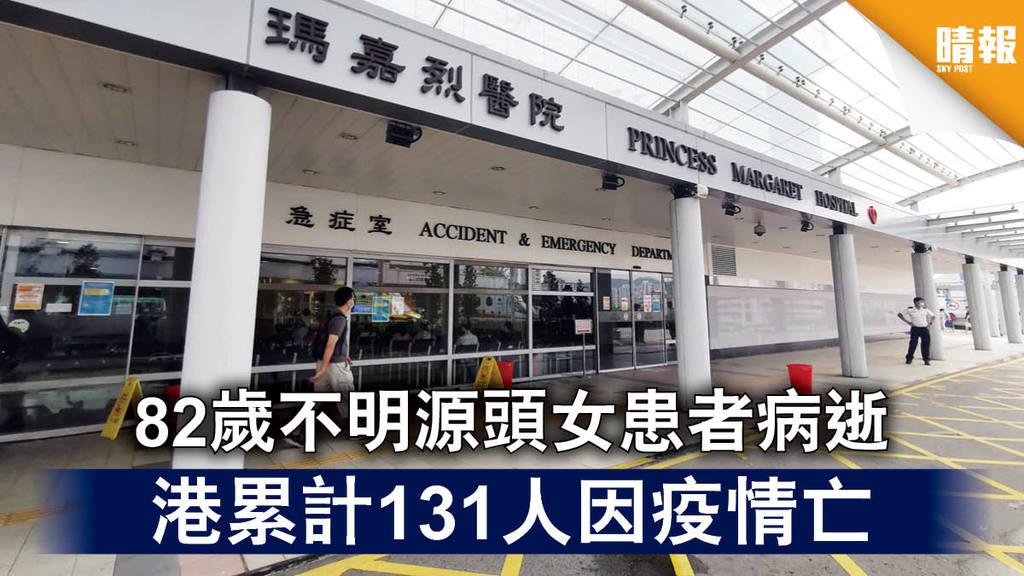 新冠肺炎|82歲不明源頭女患者病逝 港累計131人因疫情亡