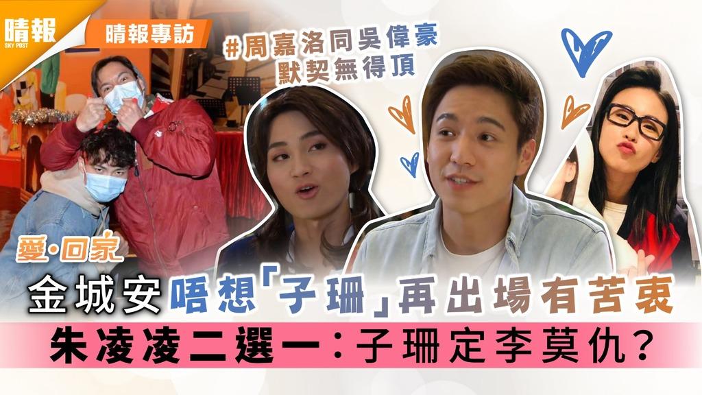 《愛回家》金城安唔想「子珊」再出場有苦衷 朱凌凌二選一:子珊定李莫仇?