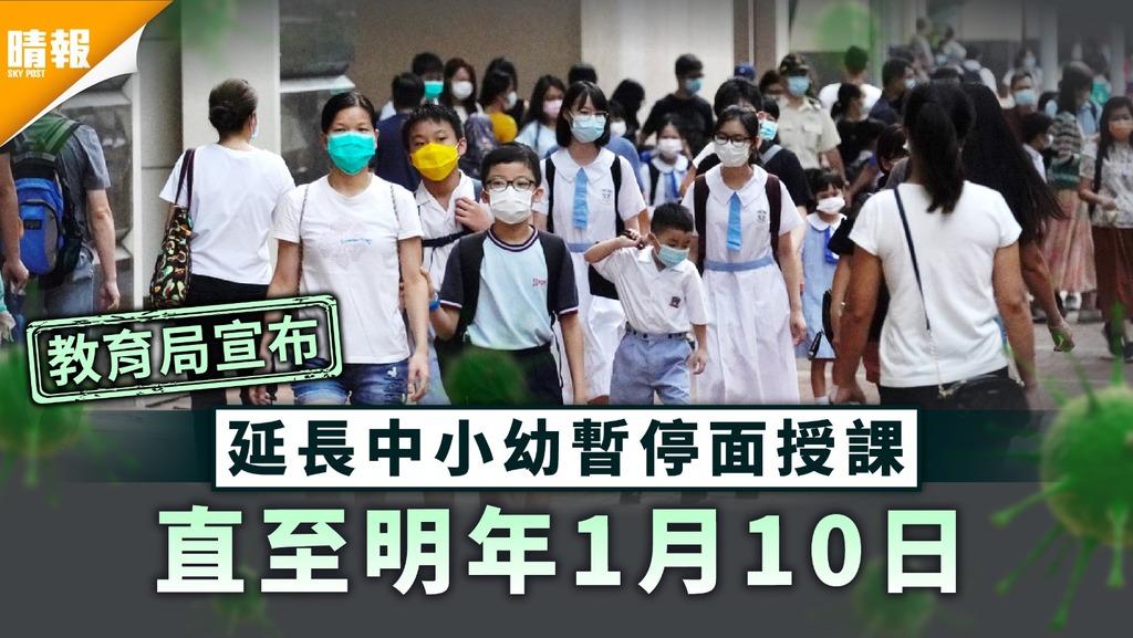新冠肺炎|疫情凶險 全港學校延長停課至1月10日 補習學校同步停