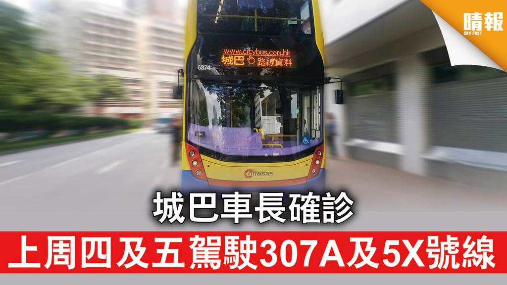 新冠肺炎 城巴車長確診 上周四及五駕駛307A及5X號線