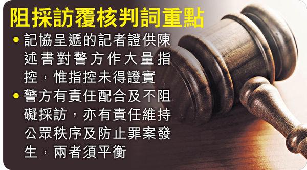 入稟控警阻採訪違法 記協敗訴 官:大量指控未得證實