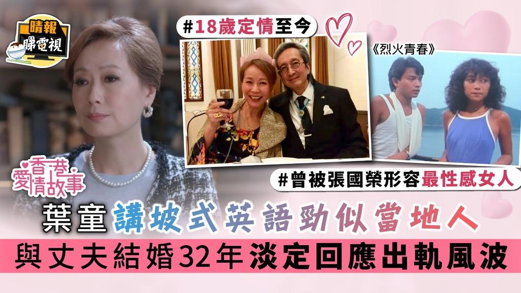 香港愛情故事│葉童講坡式英語勁似當地人 與丈夫結婚32年淡定回應出軌風波