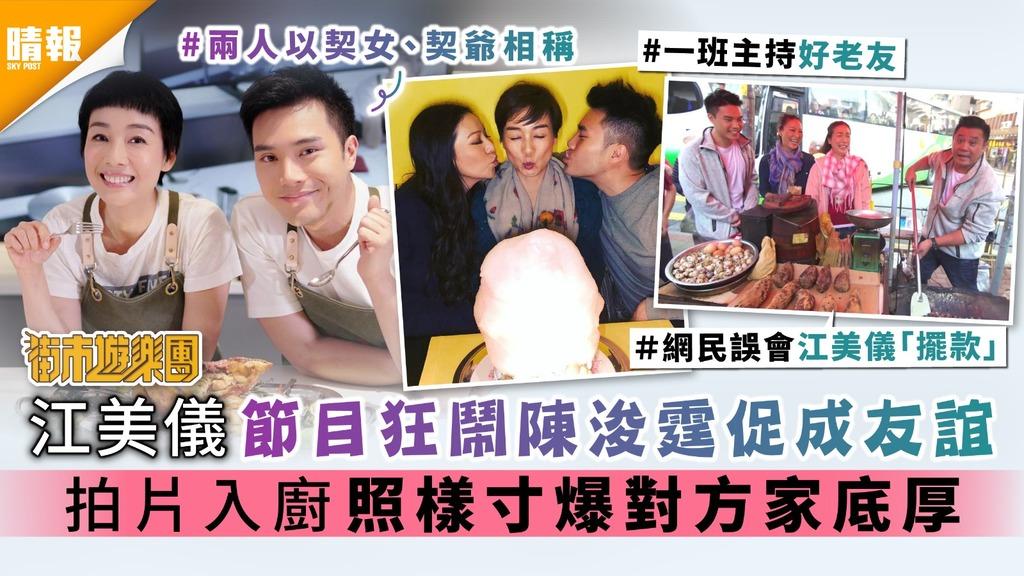 《街巿遊樂團》| 江美儀節目狂鬧陳浚霆促成友誼 拍片入廚照樣寸爆對方家底厚