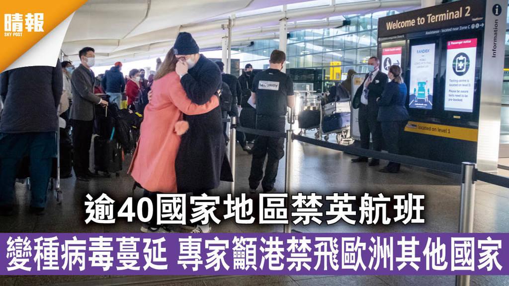 新冠肺炎|逾40國家地區禁英航班 變種病毒蔓延 專家籲港禁飛歐洲其他國家
