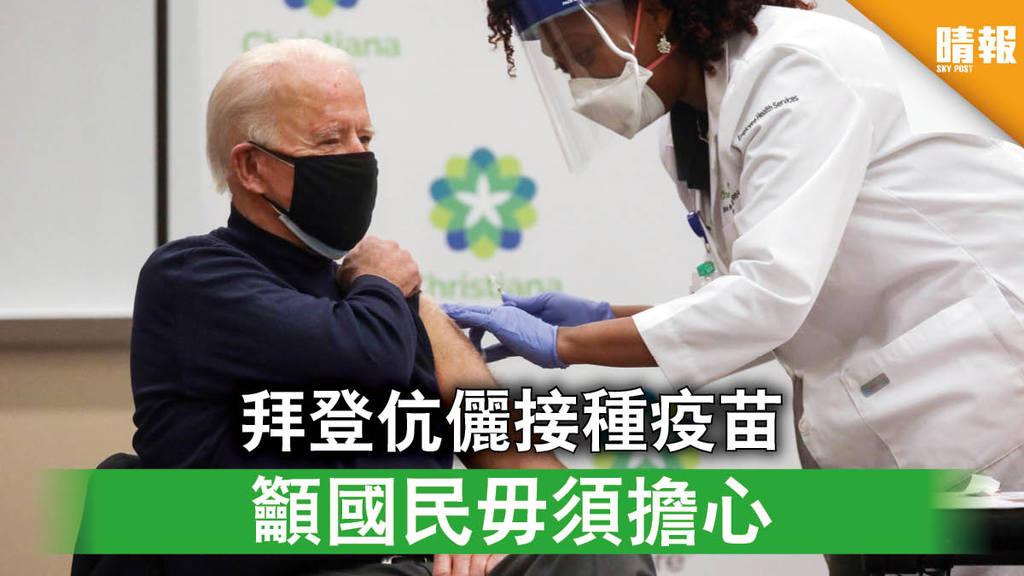 新冠疫苗|拜登伉儷接種疫苗 籲國民毋須擔心