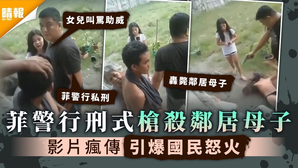 濫權私刑|菲警行刑式槍殺鄰居母子 影片瘋傳引爆國民怒火