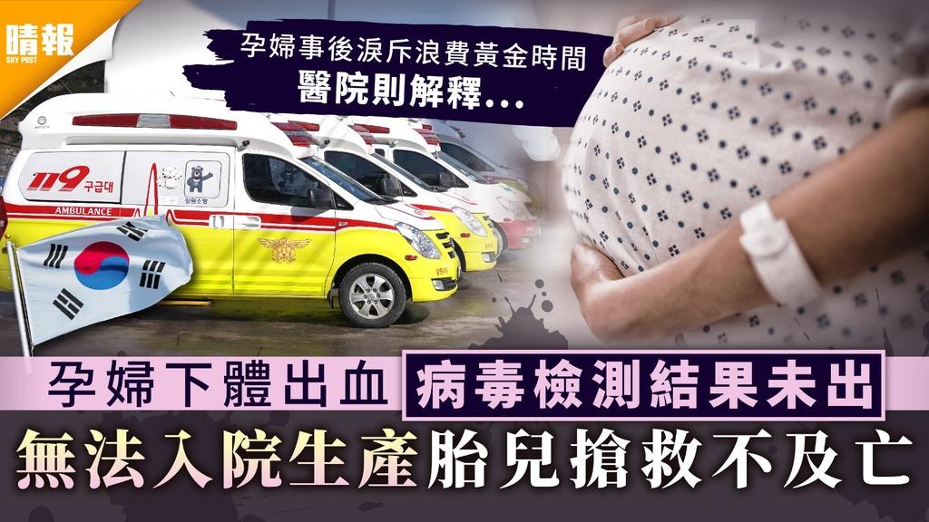 新冠肺炎·南韓疫情|孕婦下體出血病毒檢測結果未出 無法入院生產胎兒搶救不及亡