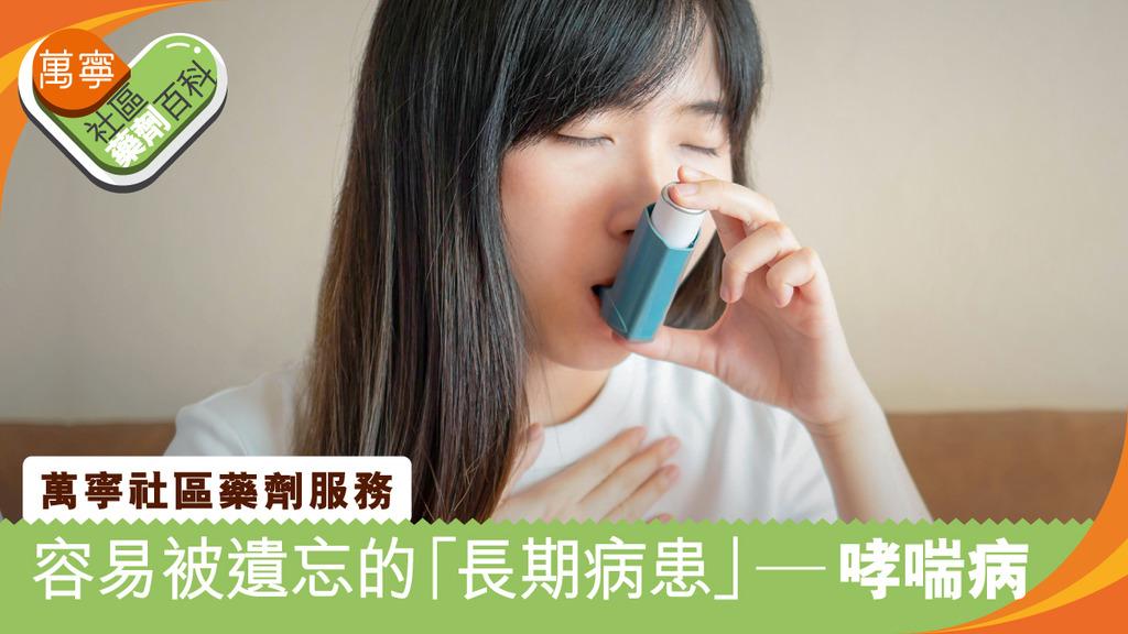 容易被遺忘的「長期病患」- 哮喘病