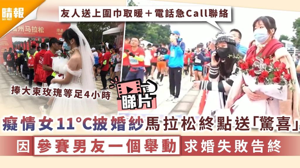 如果癡癡的等...|癡情女11°C披婚紗馬拉松終點送「驚喜」 因參賽男友一個舉動求婚失敗告終