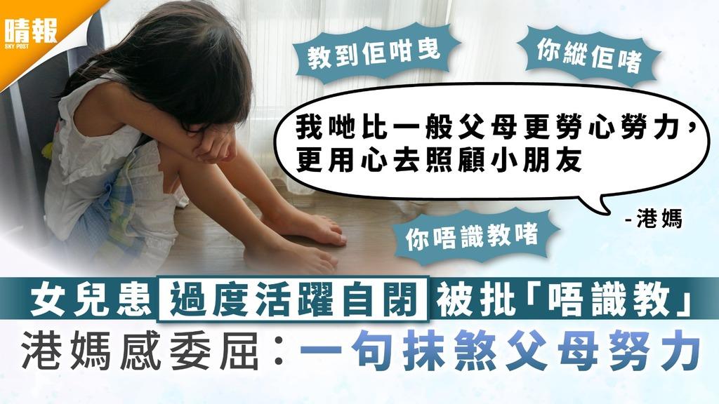 照顧者心聲 女兒患過度活躍自閉被批「唔識教」 港媽感委屈:一句抹煞父母努力