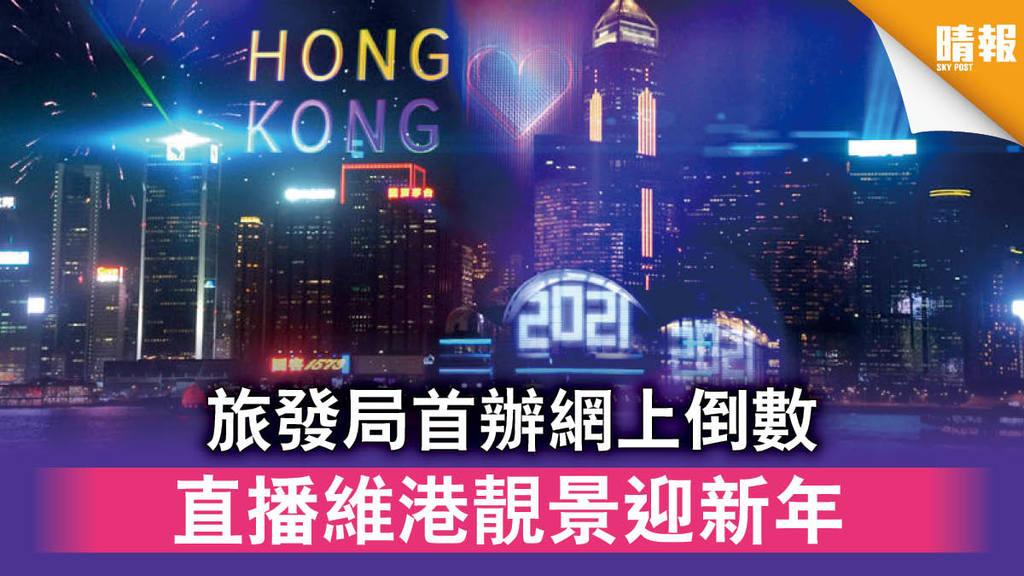 除夕倒數 旅發局首辦網上倒數 直播維港靚景迎新年