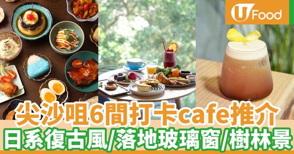 【尖沙咀樓上cafe】尖沙咀6大樓上打卡cafe推介2020 落地玻璃窗/樹林景/文青咖啡店
