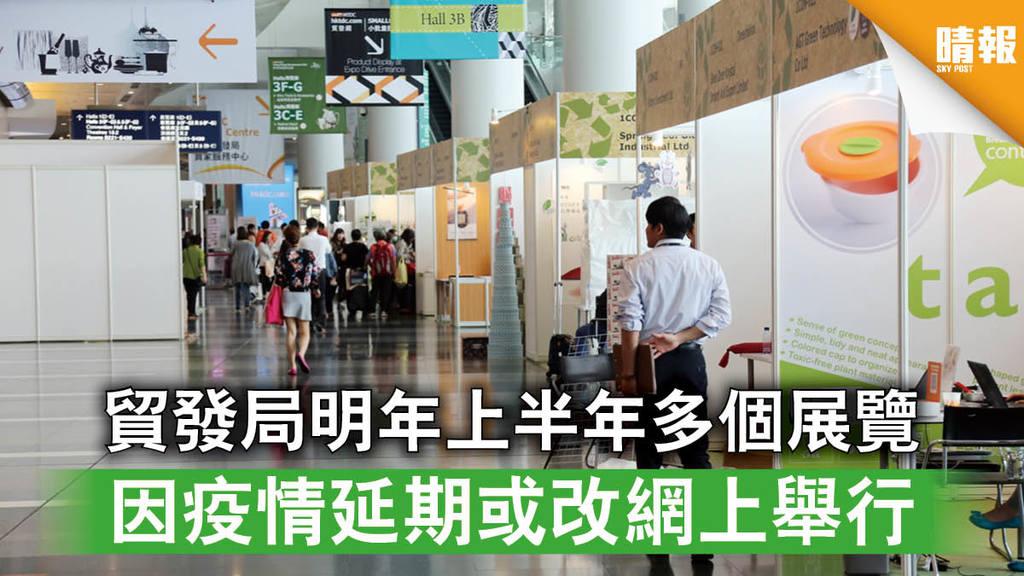 新冠肺炎|貿發局明年上半年多個展覽 因疫情延期或改網上舉行