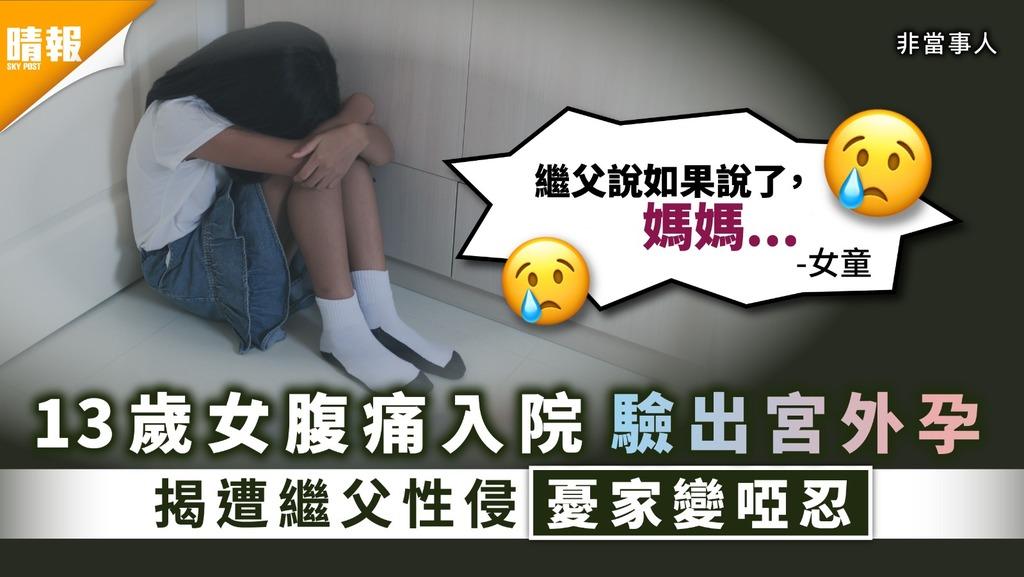 恐怖獸父|13歲女腹痛入院驗出宮外孕 揭遭繼父性侵憂家變啞忍