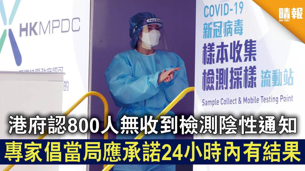 新冠肺炎|港府認800人無收到檢測陰性通知 專家倡當局應承諾24小時內有結果