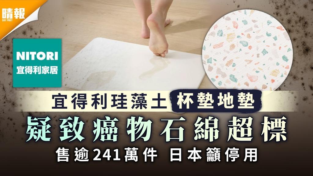 家居安全|宜得利珪藻土杯墊地墊疑致癌物石綿超標 售逾241萬件日本籲停用