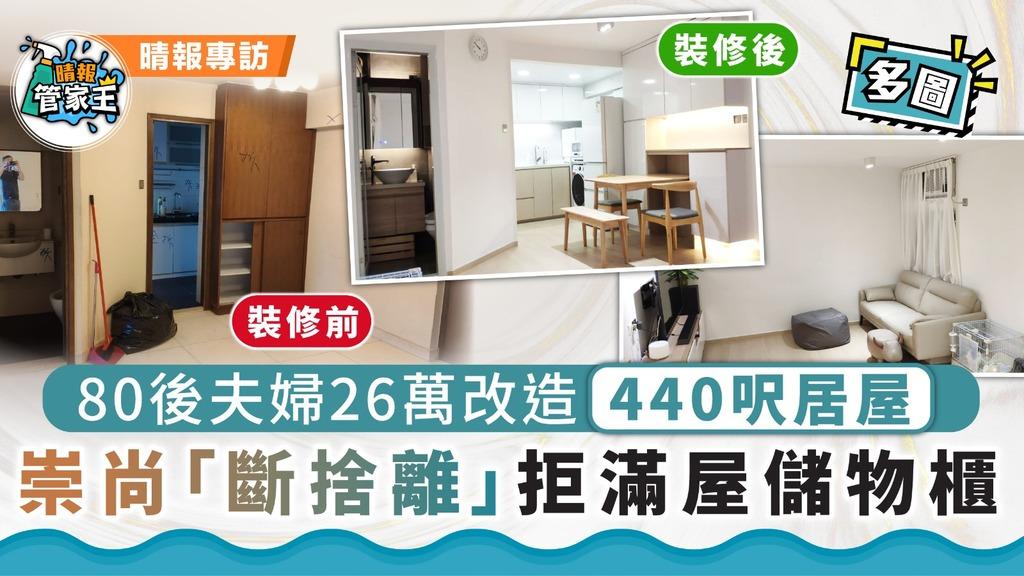家居裝修|80後夫婦26萬改造440呎居屋 崇尚「斷捨離」拒滿屋儲物櫃
