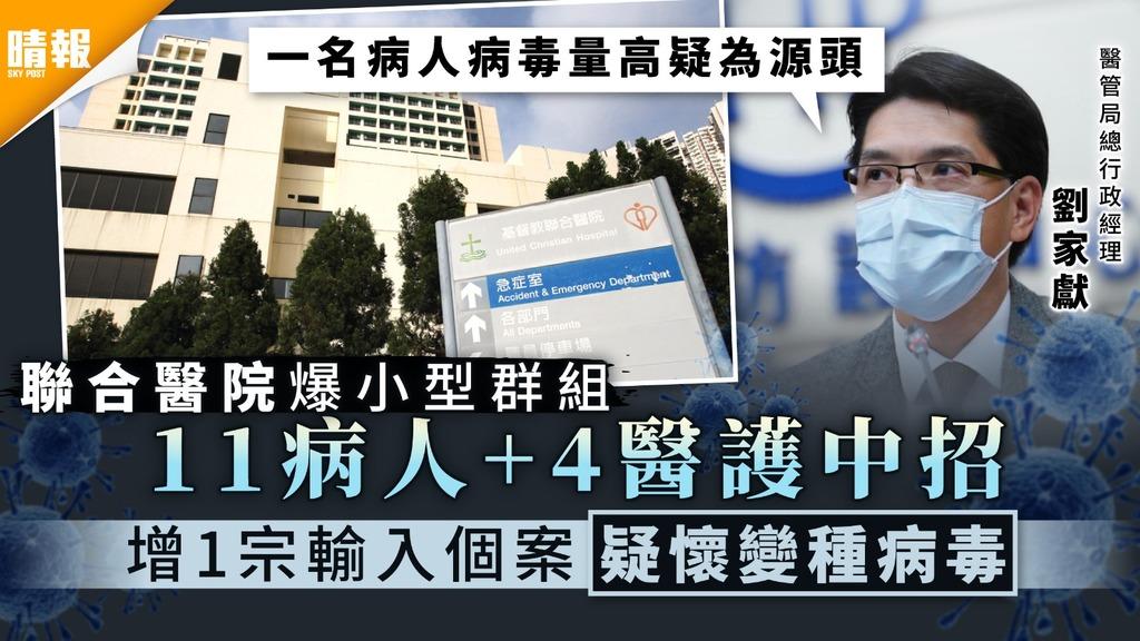 新冠肺炎|聯合醫院爆小型群組 11病人+4醫護中招 增1宗輸入個案疑懷變種病毒