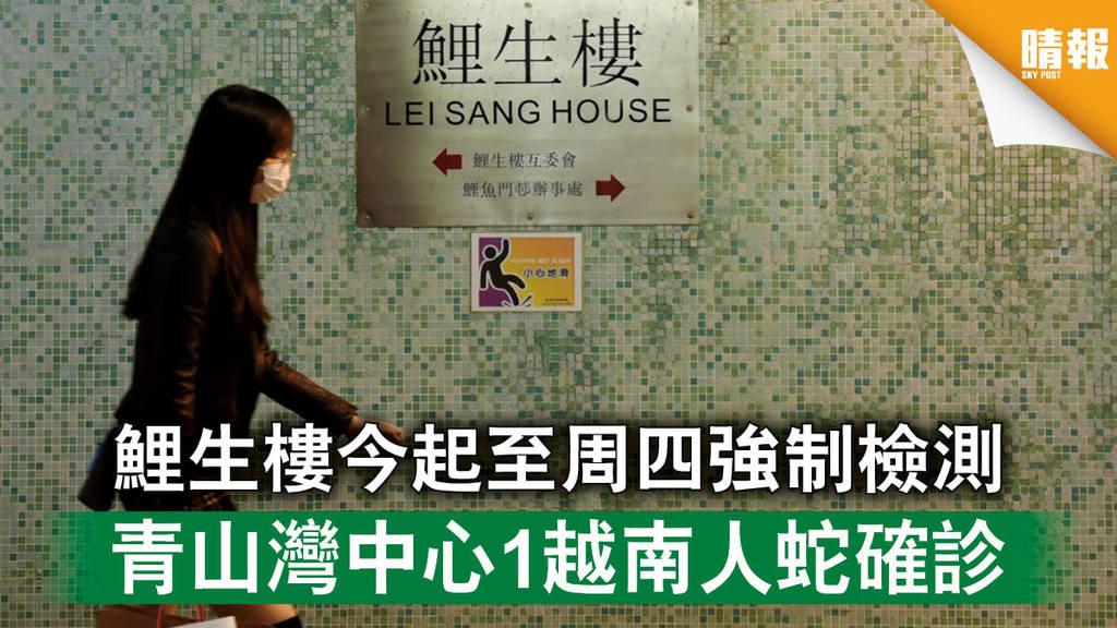 新冠肺炎 鯉生樓今起至周四強制檢測 青山灣中心1越南人蛇確診