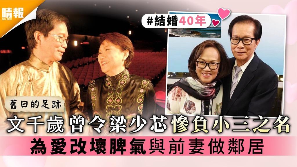 昔日的痕迹:温干岁小时候曾让梁少信悲惨,改名叫爱,变了脾气,是前妻的邻居-天空新闻-娱乐-中国香港和台湾
