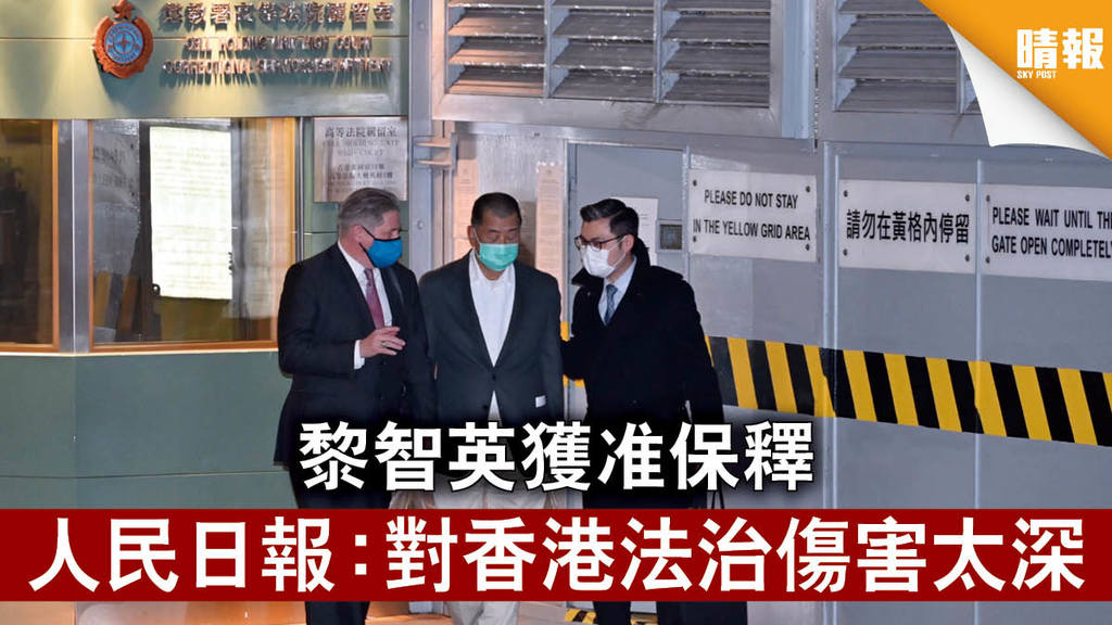 香港國安法|黎智英獲准保釋 人民日報:對香港法治傷害太深