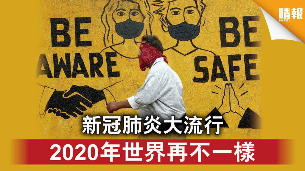 國際大事回顧|新冠肺炎大流行 2020年世界再不一樣